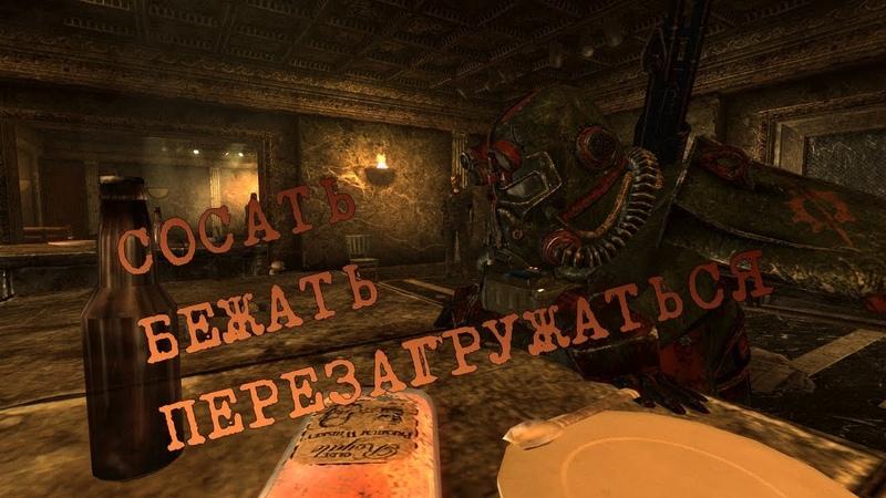 Fallout 3 Прорыв с Ривет Сити к Подземелью при максимальной сложности с модами