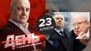 К чему приведут перемены в Динамо. День с Алексеем Шевченко 23 апреля