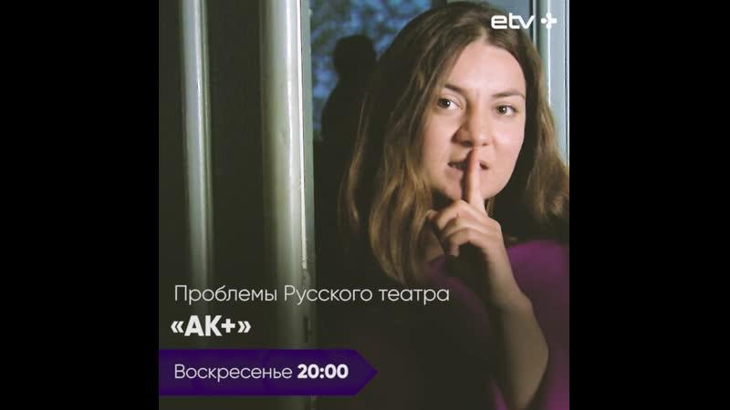 АК двуязычные дети колледжи Ида Вирумаа и Русский театр смотрите 27 октября в 20 00 на ETV