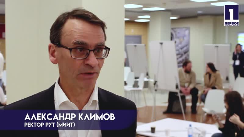 Ректор РУТ (МИИТ) Александр Климов о студенческих стартапах