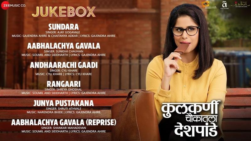 Kulkarni Chaukatla Deshpande Full Movie Audio Jukebox Sai Tahmankar Rajesh Shringarpure