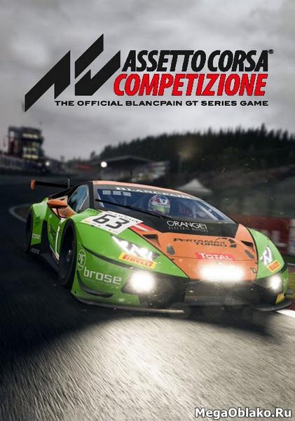 Assetto Corsa Competizione [v 1.1.0] (2019) PC | Repack от xatab