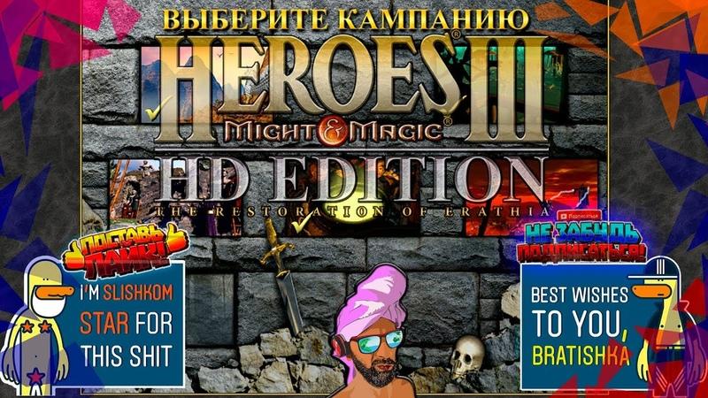 Heroes of Might and Magic 3/Возрождение Эрафии/ Герои 3/Кампания/ 1к подписчиков для олда