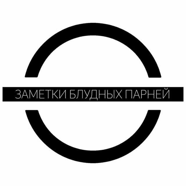 Заметки Блудных Парней - Первый публичный гомо дневник в России.