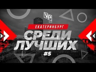 Екатеринбург - Hookah Place, Густой, Nuahule Smoke, НеЧайная / Среди лучших #5