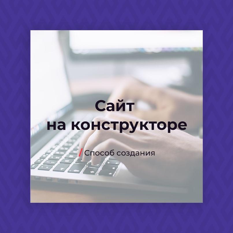Сайт создания сайтов за 5 минут для продвижения сайта тайтлы