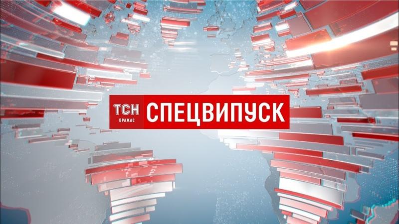 Спецвипуск ТСН.12:00 за 21 квітня 2019 року