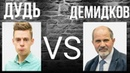 Дудь vs Демидков. Батл battle кто главный Юра русского Ютуба youtube