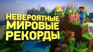 Невероятные рекорды Minecraft, главный обман Microsoft, как создавался Ведьмак [Игрофакты]