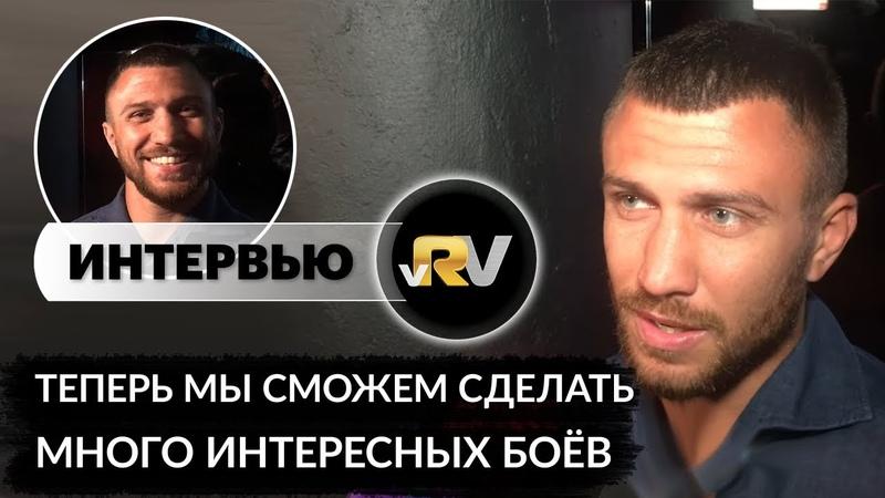 Интервью Василия ЛОМАЧЕНКО после присуждения титула франчайзингового чемпиона WBC