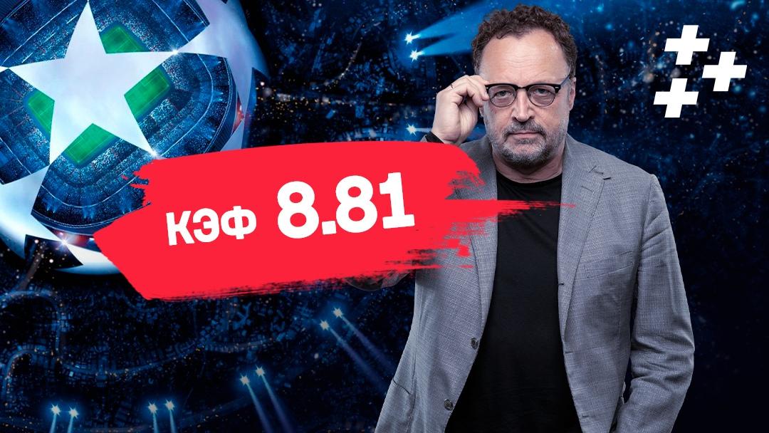 Провожаем ЛЧ экспрессом Гусева с кэфом 8.81!