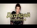 Алиса Супронова - Дударай казахская