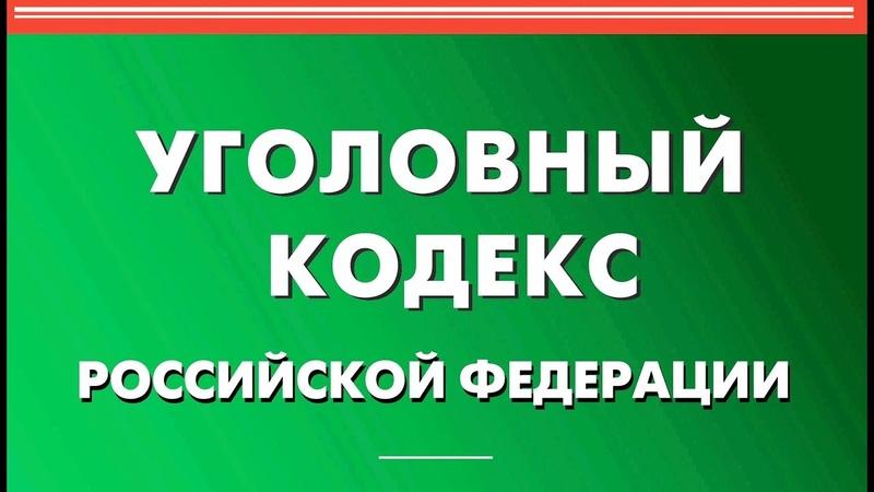 Статья 210 УК РФ. Организация преступного сообщества (преступной организации) или участие в нем