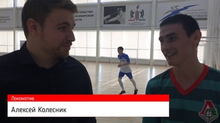 4 тур. Мини-интервью. Алексей Колесник