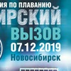 "III Турнир по плаванию ""Сибирский Вызов"""