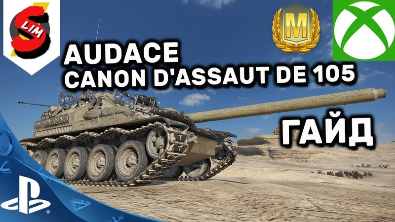 Audace Canon d'assaut de 105 ГАЙД WOT CONSOLE WORLD OF TANKS MERCENARIES PS4 XBOX