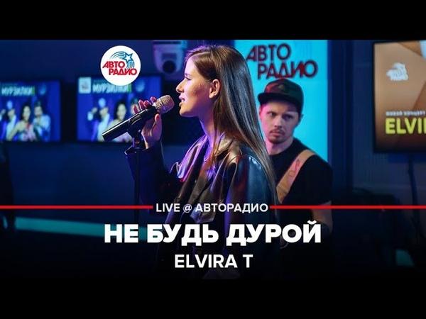 Elvira T Не будь дурой LIVE Авторадио шоу Мурзилки Live 25 02 20