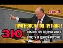 Зюганов Подыгрывает Путину И Единой России! Готов СЛИТЬ ВЫБОРЫ И Спокойно Выставляет Себя Идиотом!