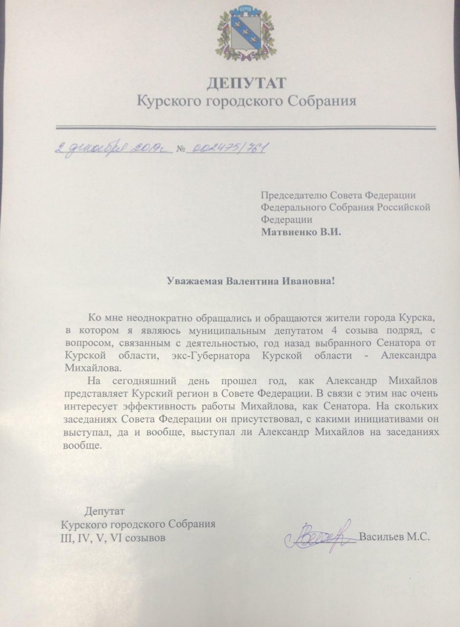 Курский депутат подозревает сенатора Михайлова в неэффективной работе