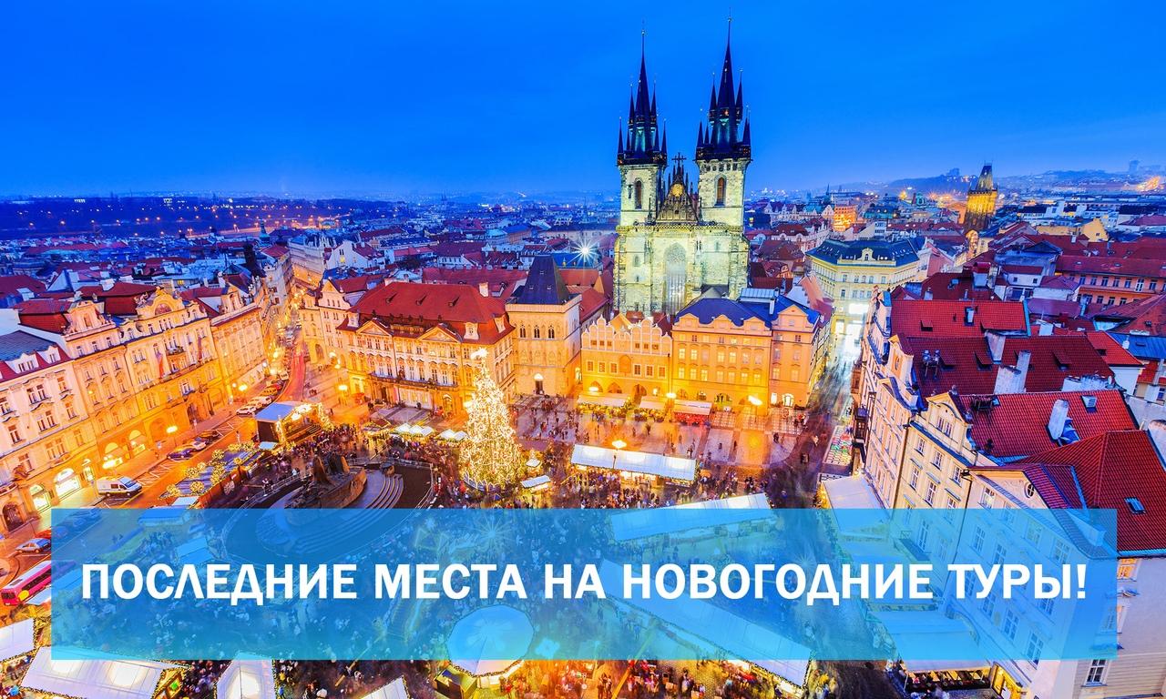 JaqCLkMqfSg Новогодние туры в Европу 2020