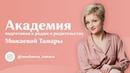 Академия подготовки к родам и родительству Тамары Можаевой