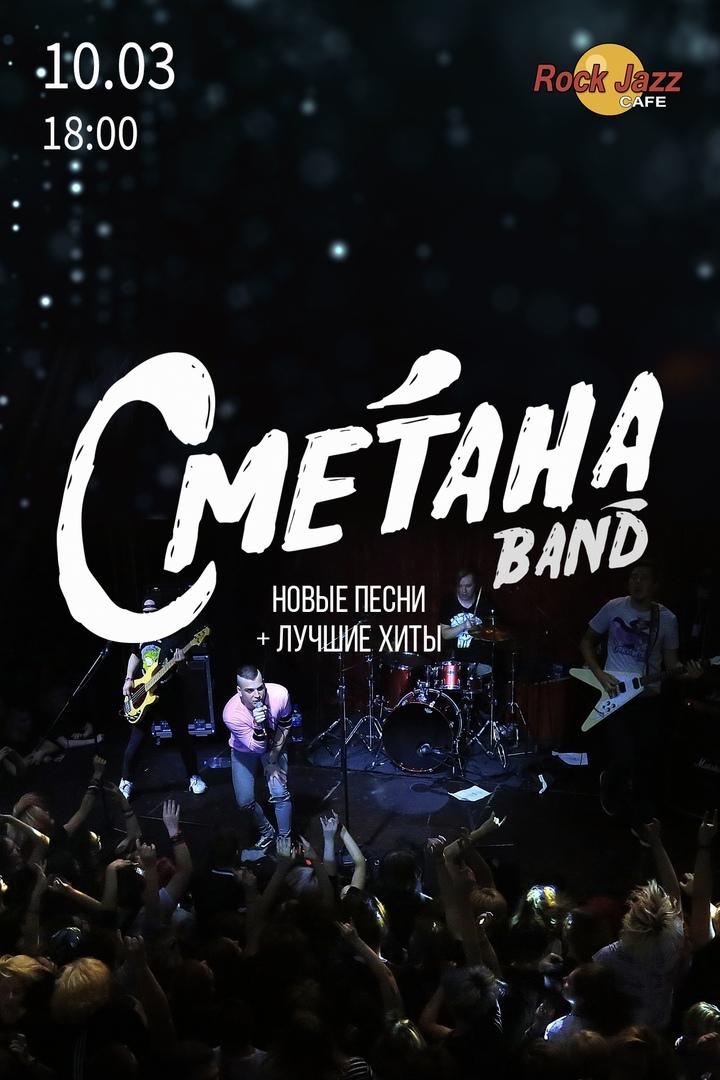 Афиша Красноярск 10.03 / СМЕТАНА band / Красноярск