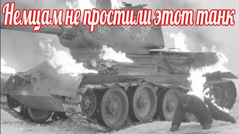 Немцам не простили этот танк , воспоминания ветерана великой отечественной войны.
