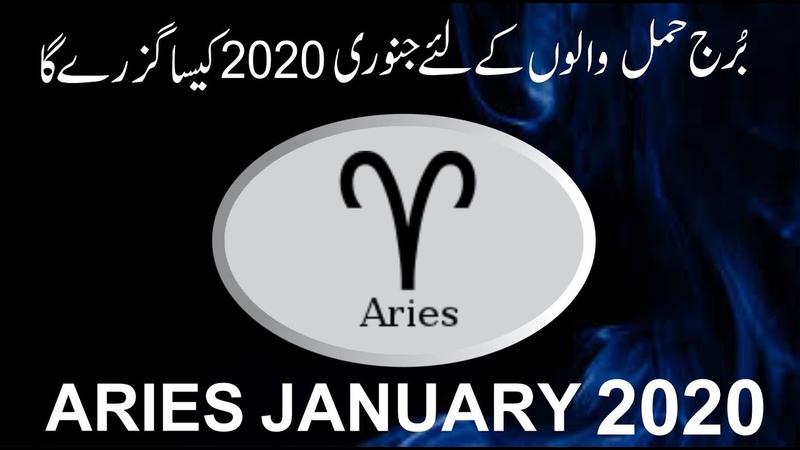 Aries January 2020 Monthly Horoscope Predictions ...by m s bakar urdu hindi