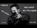 Eminem KILLSHOT КОНТРОЛЬНЫЙ ВЫСТРЕЛ Русские субтитры перевод rus sub