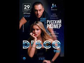 """: Розыгрыш 2х билетов на концерт """"Русский размер"""""""