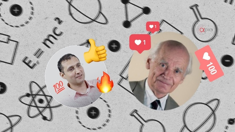 Эмиль Ахмедов| В поддержку цикла лекций Доступно об основах физики