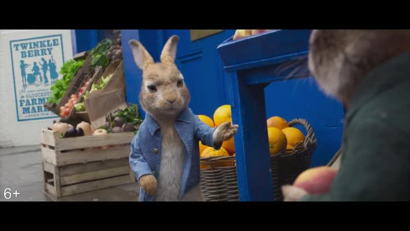 Кролик Питер 2 | трейлер | в прокате с 2 апреля