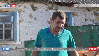 """Житель пос. Старомихайловка: """"Укропы обстреливают нас с трех сторон"""""""