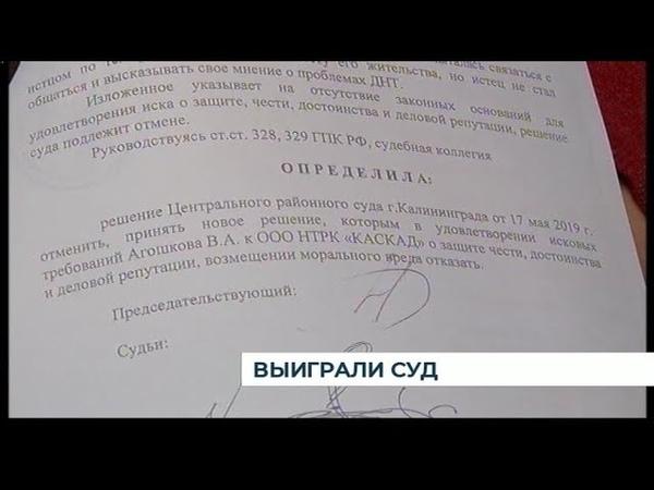 НТРК «Каскад» выиграла суд с председателем СНТ «Золотой петушок»