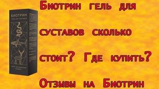 Купить Гель Биотрин В Москве В Аптеке