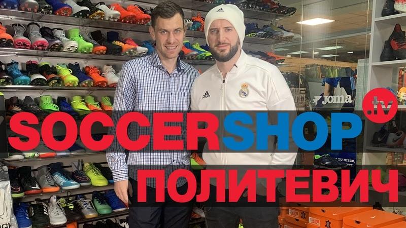 КАК ВЫБРАТЬ БУТСЫ №3 Политевич турецкое удивление и шесть шипов SoccershopTV