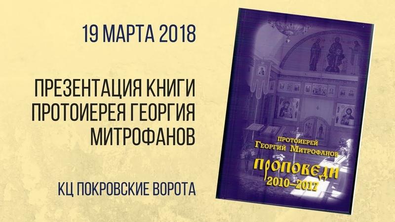 19 марта 2018 Прот.Георгий Митрофанов Слово пастыря в современной России