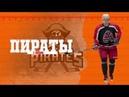 Дивизион D Пираты - Сезон Охоты 24