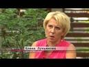 Без обид с Еленой Лукьяновой