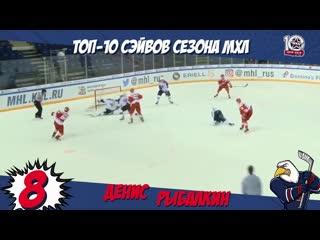 ТОП-10 сэйвов МХЛ сезона 2018/2019. Денис Рыбалкин №8