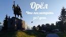Город Орёл. Что посмотреть за 1 день