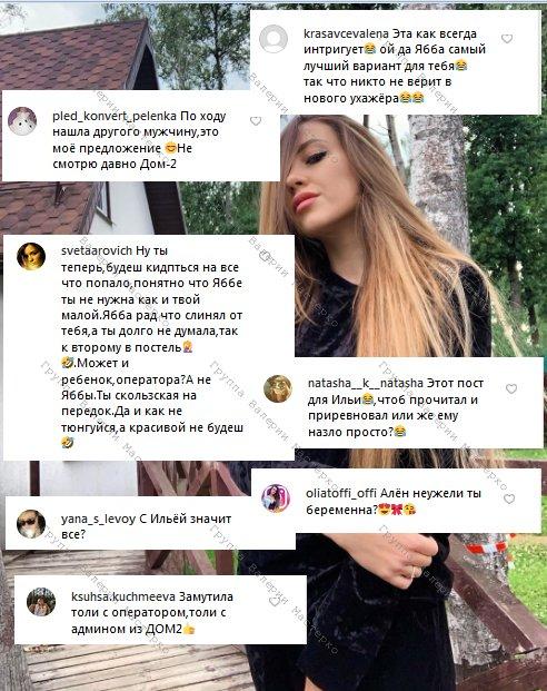 Загадочный пост Алены Савкиной