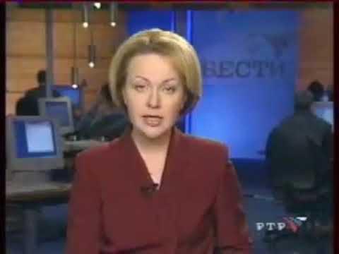 (Отрывок) Вести (РТР, 27.03.2002) Выпуск в 1700