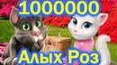 🌹🌹🌹 Миллион Алых Роз 🌹🌹🌹 Поет Говорящий кот Том и Анжела 🌹🌹🌹