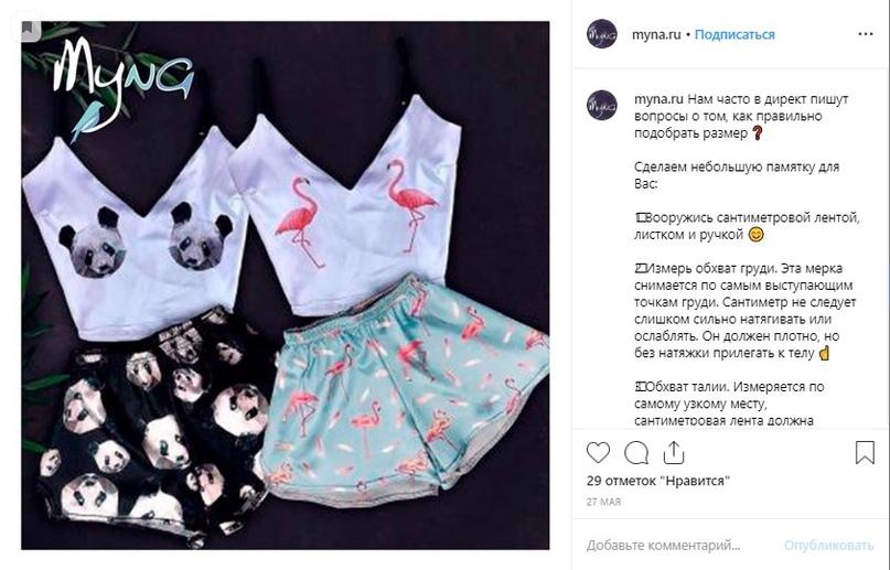 Кейс: Оптовые и розничные продажи пижам. 63 заявки по 24 руб. и 64 лида по 39 руб. за 2 недели!, изображение №4