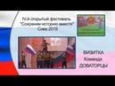 ВИЗИТКА Команда ДОВАТОРЦЫ IV й открытый фестиваль