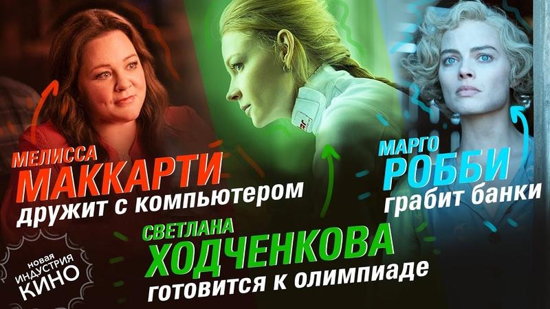 Марго Робби стала бандитской а МелиссаМаккарти спасителем человечества Новая Индустрия кино