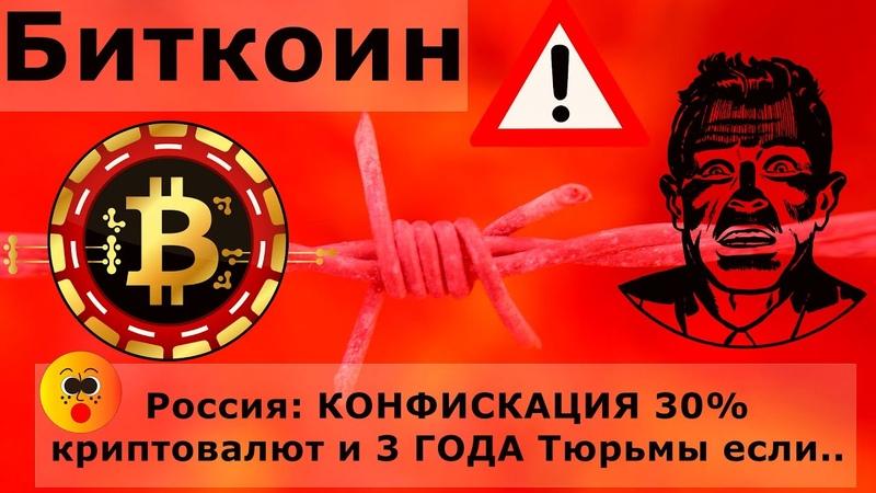 Биткоин Россия КОНФИСКАЦИЯ 30% криптовалют и 3 ГОДА Тюрьмы если СЛИВ МАШИНА от Binance