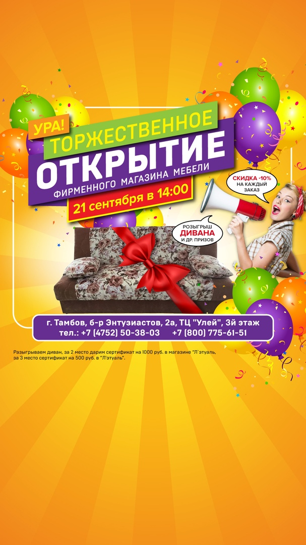 Афиша 21.09 - открытие ВАШАКОМНАТА.РФ в Тамбове