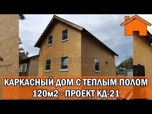Kd.i: Каркасный дом с тёплым полом 120м2. Проект кд-21